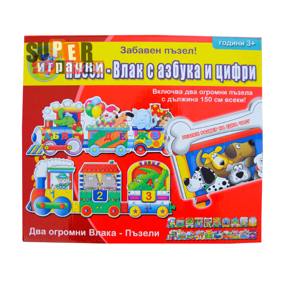 Влакче с Букви и Цифри - Детски Пъзел с Големи Части