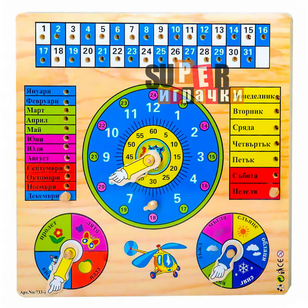 Образователна Дървена Дъска - Часовник с Календар