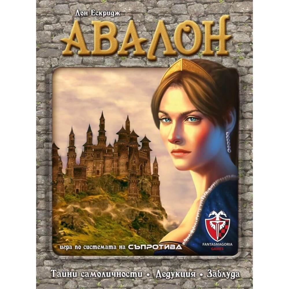Авалон – Стратегическа Настолна Игра