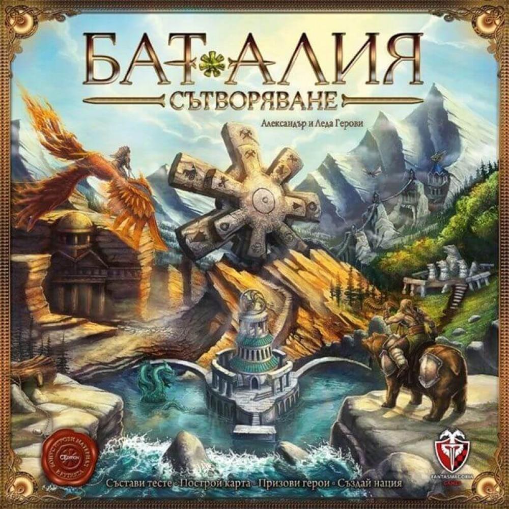 Баталия Сътворяване – Стратегическа Настолна Игра