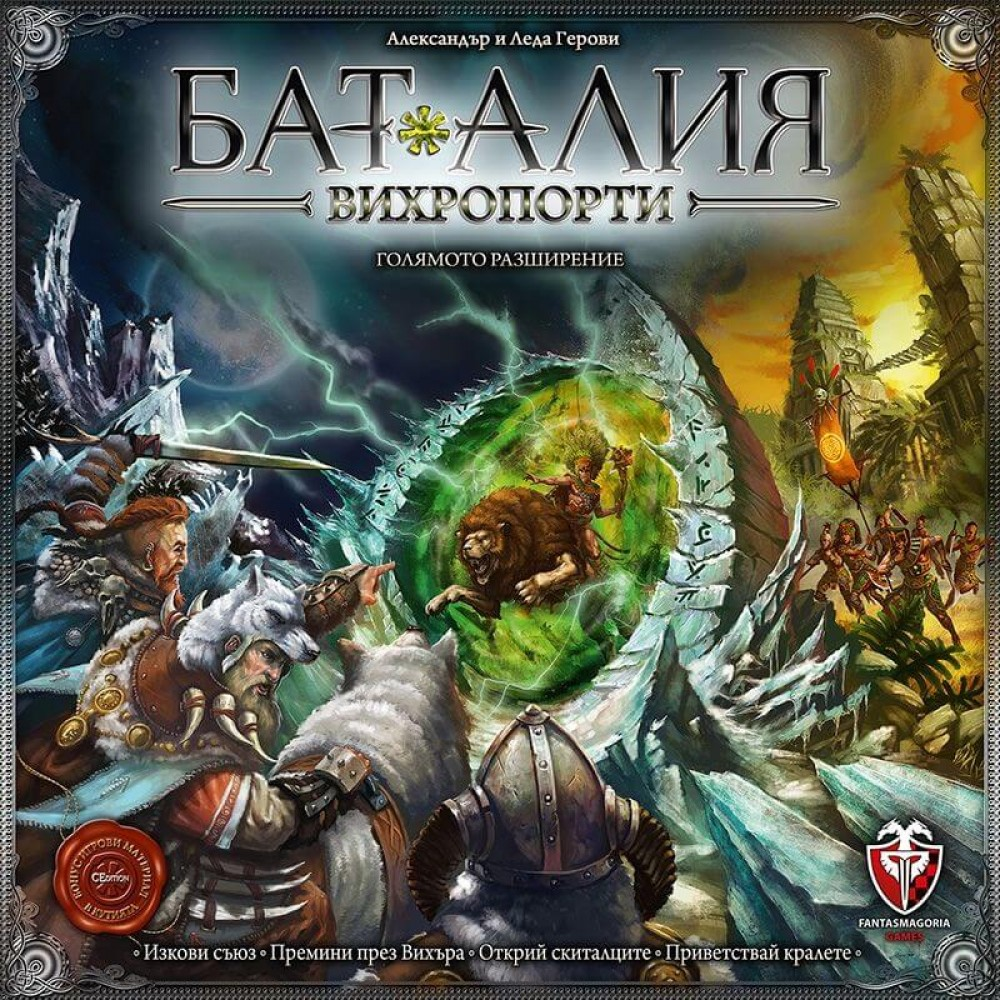 Баталия Вихропорти – Стратегическа Настолна Игра