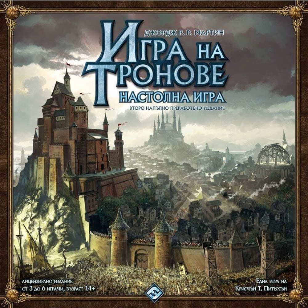 Игра на Тронове – Стратегическа Игра