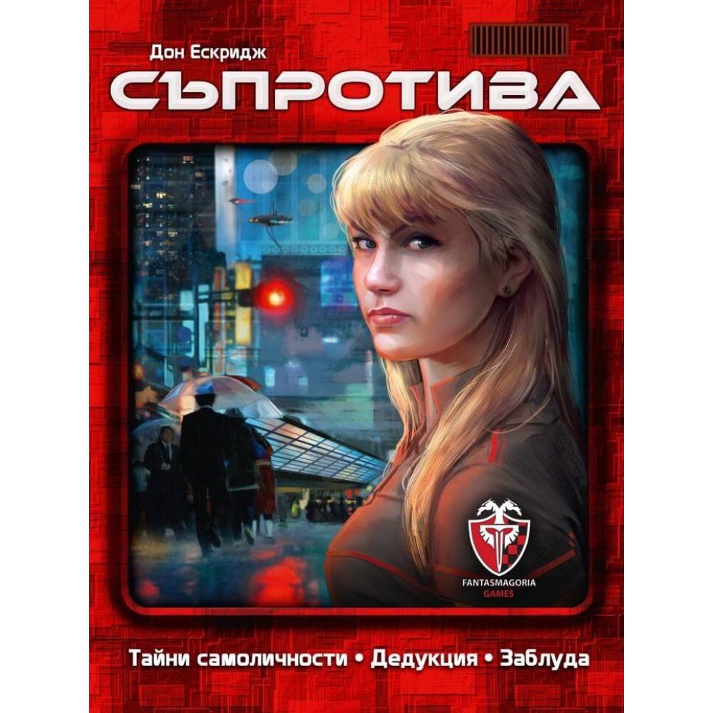 Съпротива – Стратегическа Настолна Игра