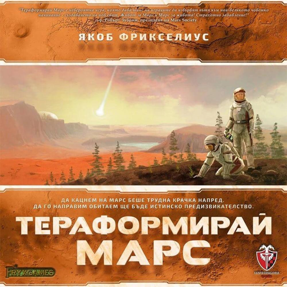 Тераформирай Марс – Стратегическа Настолна Игра