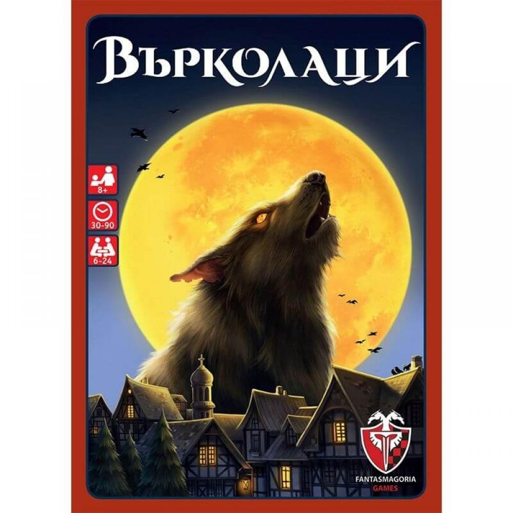 Върколаци – Парти Настолна Игра
