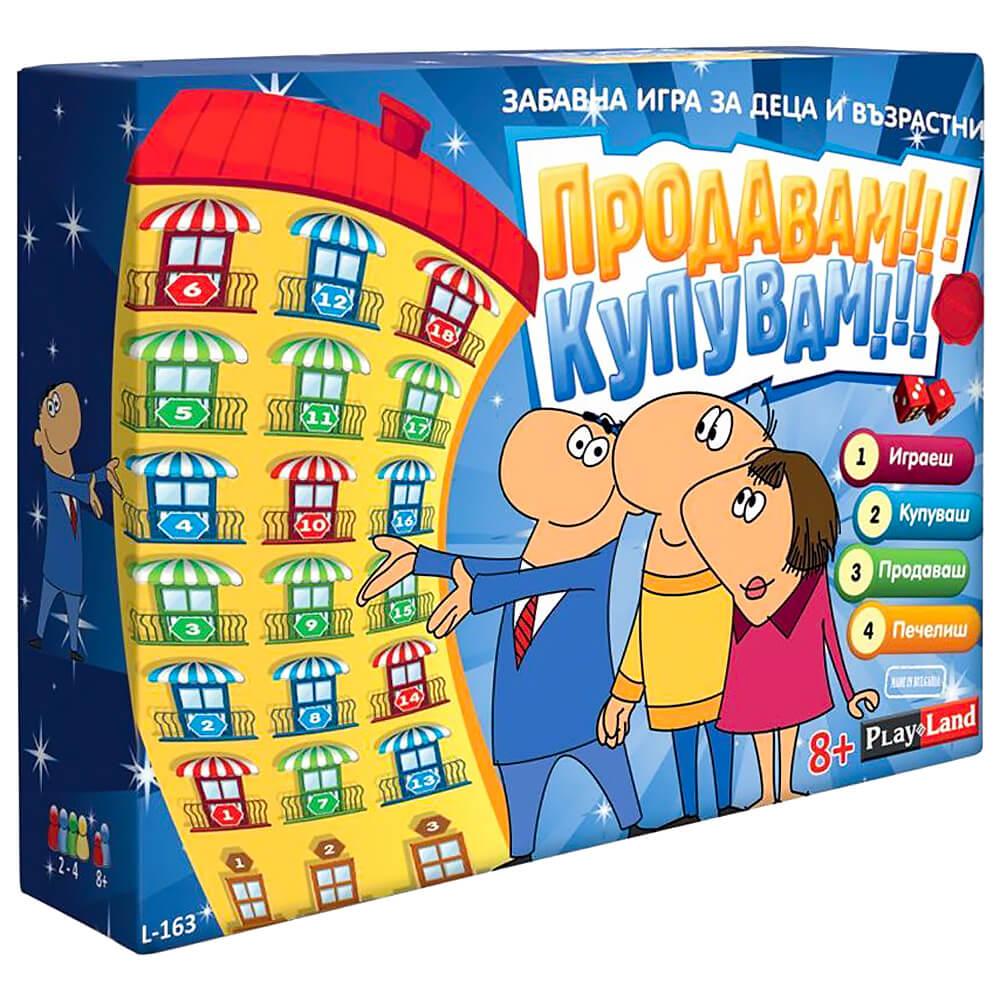 Продавам-Купувам – Забавна Настолна Игра