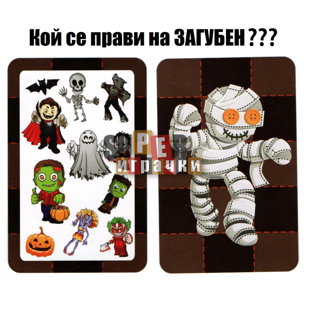 """Някой се Прави на """"ЗАГУБЕН"""" - Развлекателна Настолна Игра"""